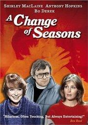 Постер Смена сезонов