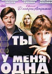 Постер Ты у меня одна