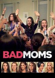 Постер Очень плохие мамочки