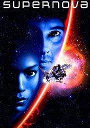 Постер Сверхновая
