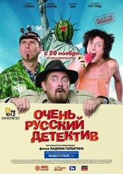 Постер Очень русский детектив