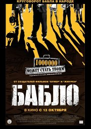 Постер Бабло