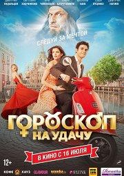 Постер Гороскоп на удачу