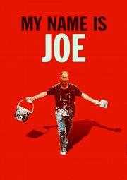 Постер Меня зовут Джо
