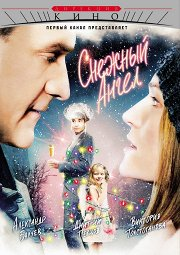 Постер Снежный ангел