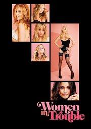 Постер Женщины в беде