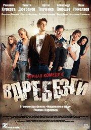 Постер Вдребезги