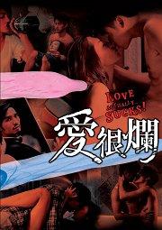 Постер От любви хлебнешь по полной