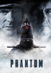 Постер Фантом