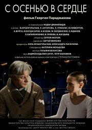 Постер С осенью в сердце