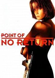 Постер Возврата нет