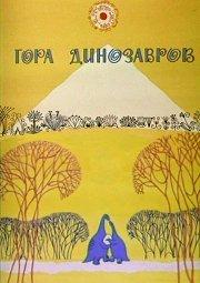 Постер Гора динозавров