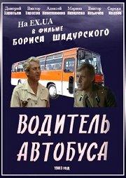 Постер Водитель автобуса