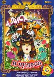 Постер Алиса в Зазеркалье