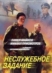 Постер Неслужебное задание