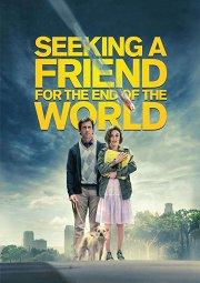 Постер Ищу друга на конец света