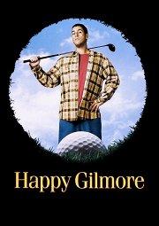 Постер Счастливчик Гилмор