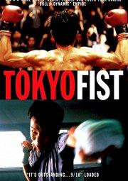 Постер Токийский кулак