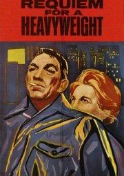 Постер Реквием по тяжеловесу