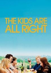 Постер Детки в порядке