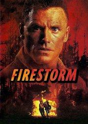 Постер Огненная буря