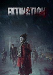 Постер Вымирание