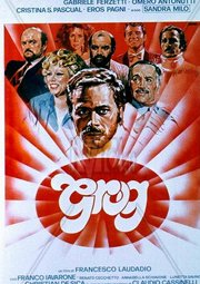 Постер Грог