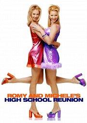 Постер Роми и Мишель на встрече выпускников