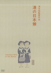 Постер Японские девушки в порту