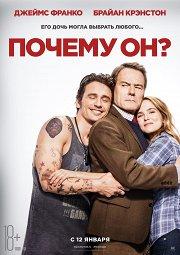 Постер Почему он?