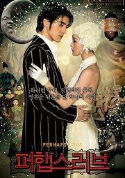 Постер Возможно, любовь