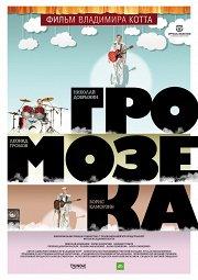 Постер Громозека