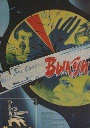 Постер Выкуп