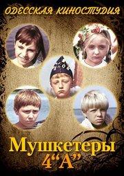 Постер Мушкетеры 4 «А»