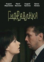 Постер Гидравлика