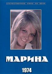 Постер Марина