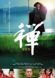 Постер Дзен
