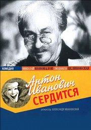 Постер Антон Иванович сердится