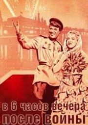 Постер В шесть часов вечера после войны
