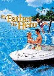Постер Мой отец — герой