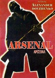 Постер Арсенал
