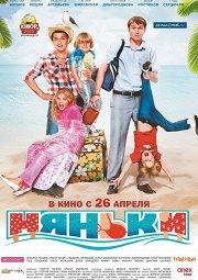 Постер Няньки