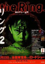 Постер Звонок-2