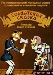 Постер Солдатская сказка