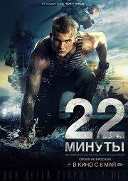 Постер 22 минуты