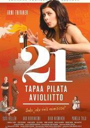 Постер 21 способ разрушить брак