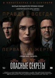 Постер Опасные секреты