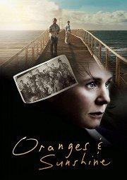 Постер Солнце и апельсины
