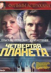 Постер Четвертая планета