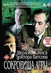 Постер Приключения Шерлока Холмса и доктора Ватсона: Сокровища Агры